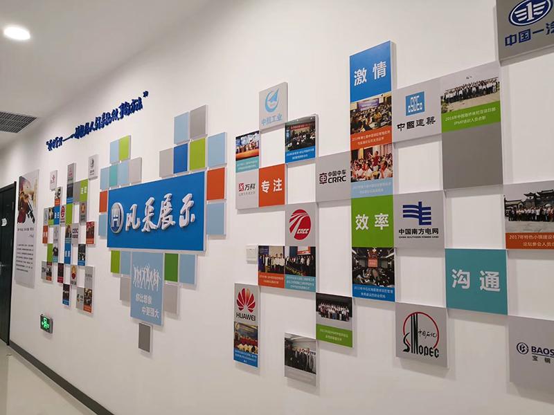 企业形象墙、企业文化墙、公司背景墙制