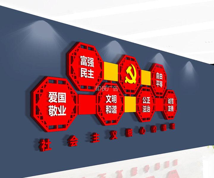 党建文化墙