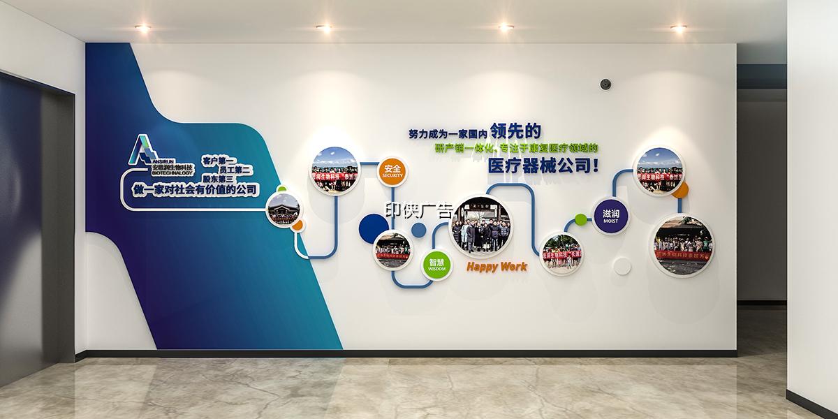 企业形象墙